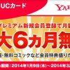 Yahoo!プレミアムが6カ月も無料になるセゾンカード限定キャンペーンに申し込んでみた