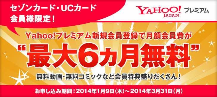 yahoo-premium-free