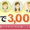 もれなく3000円もらえるマネックス証券の紹介キャンペーンはいかが?
