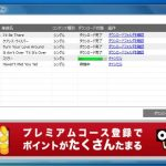 music.jpで購入した曲をMacで再生する方法