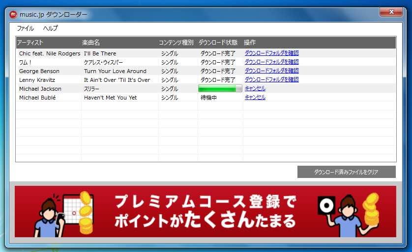 music-jp