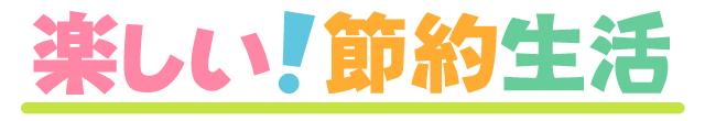 setsuyaku-seikatsu-icon