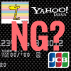 一部のYahoo! JAPAN JCBカードはnanacoにチャージできないという事実