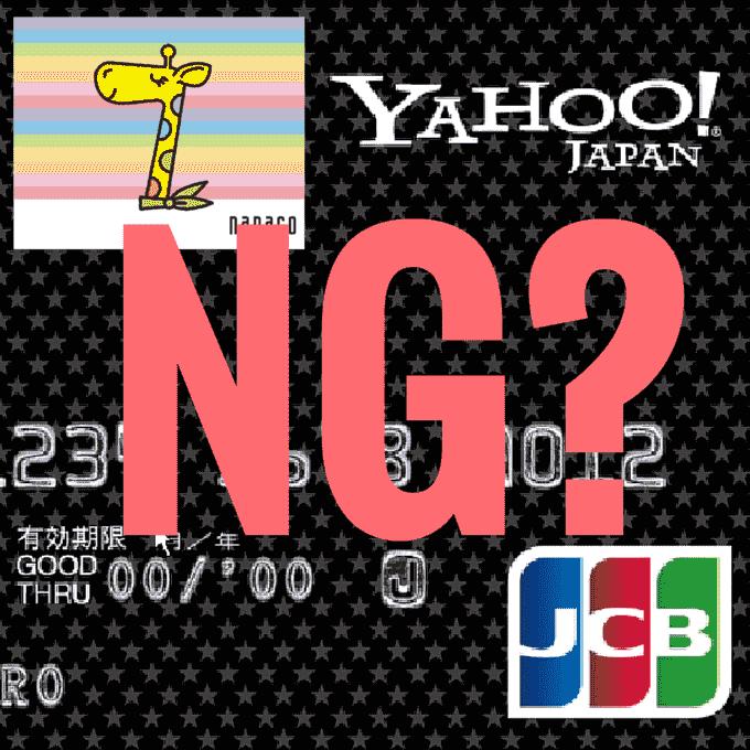 yahoo-jcb-nanaco