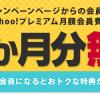 Yahoo!プレミアム無料キャンペーンをしゃぶり尽くす方法