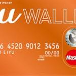 【小ネタ】au WALLETプリペイドカードの残高をサクッと確認する方法