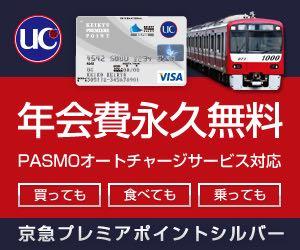 keikyu-uc-card