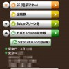 モバイルSuica特急券を格安SIMのテザリングでダウンロードする方法