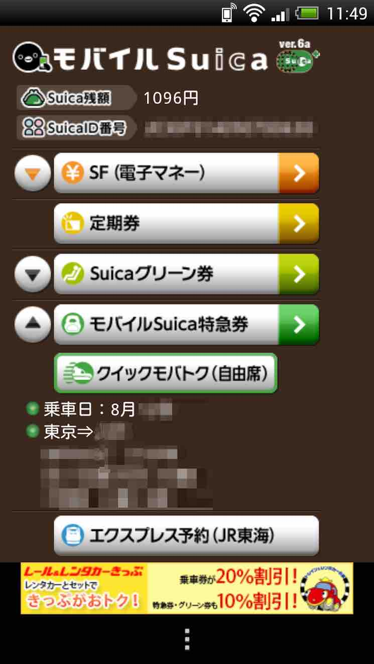 mobile-suica-express-ticket