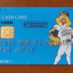 ググっても出てこない福岡銀行ネットワン支店の解約方法