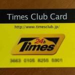 簡単すぎてつまらない?タイムズクラブの退会方法