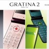 GRATINA2の新品買取価格まとめ