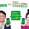 SoftBankのガラケーからmineoに乗り換える流れ