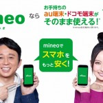 実は家族じゃなくても毎月50円オフになるmineoの家族割の申込方法