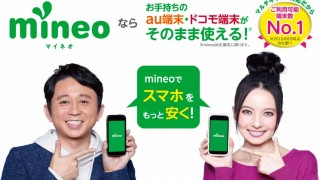 【今だけ倍増!】もれなく2000円分のAmazonギフト券がもらえるmineo紹介キャンペーンの申込方法