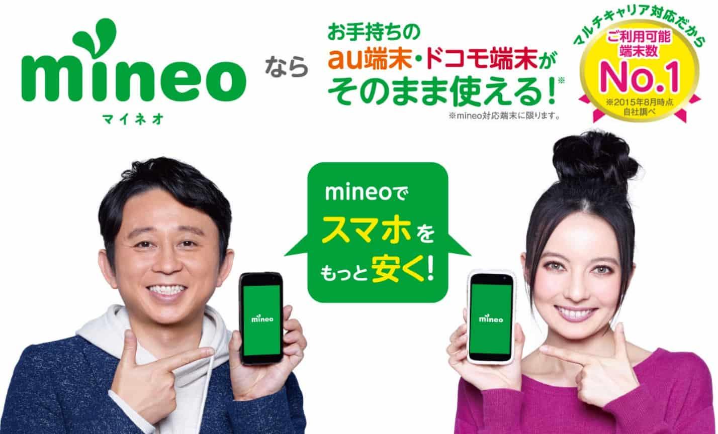 mineo-a-b