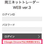 Chromeを強烈にディスってる岡三オンライン証券の解約方法