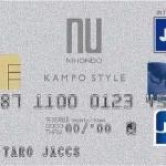 解約直前に降って湧いた漢方スタイルカードのJデポは完全消化できるか?