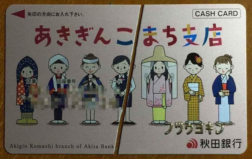 akigin-cash-card