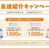 【第3回】もれなく1000円もらえるじぶん銀行のお友達紹介キャンペーンはいかが?