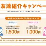 もれなく1000円もらえる【第3回】じぶん銀行のお友達紹介キャンペーンはいかが?