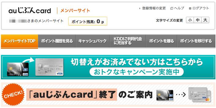 au-jibun-card-member-site
