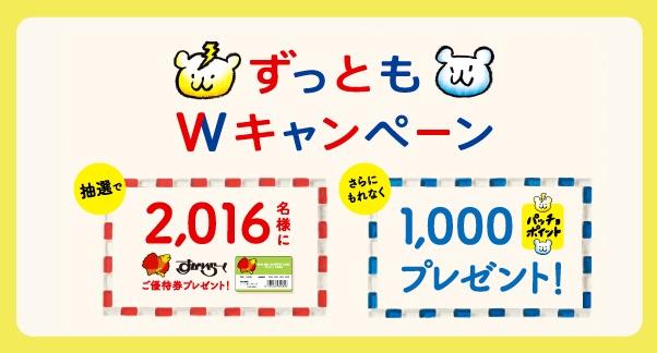 tokyo-gas-campaign