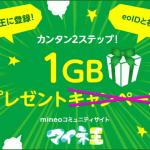 もれなく1GB無料でもらえるmineoのプレゼントに応募してみた