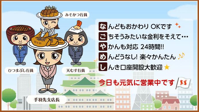 nagoya-meshi-branch
