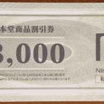 薬日本堂商品割引券を使う際に注意したい8つのこと
