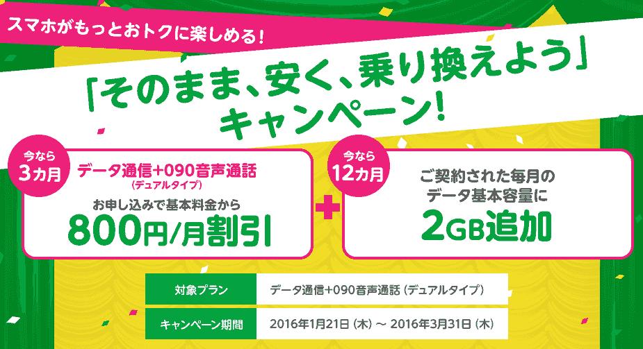 mineo-2016-01-03-campaign