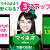 mineoから紹介キャンペーン特典のAmazonギフト券が届いたので速攻登録してみた