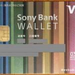 1000円の電子図書券がもらえる!今度はシブいデザインのSony Bank WALLETに切り替えてみた