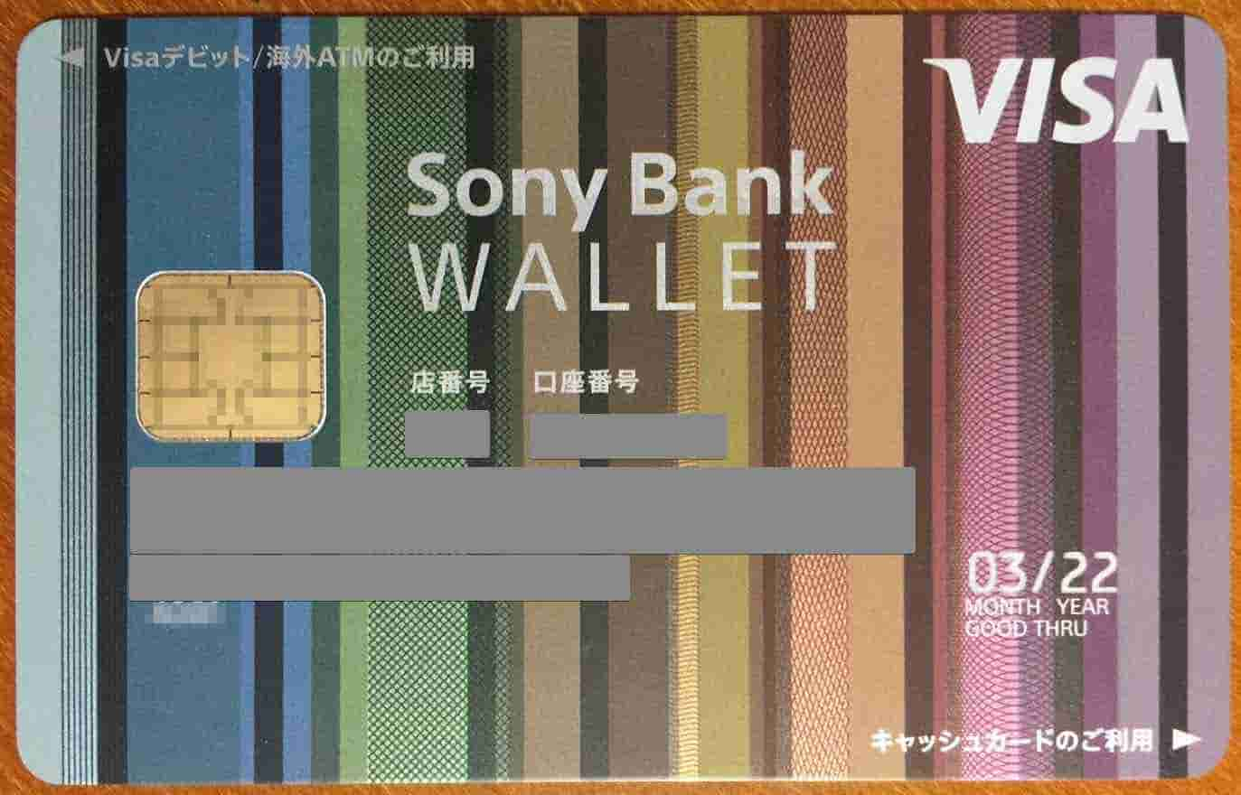 sony-bank-wallet-std