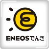 ENEOSでんきがリアルな紙でやってる紹介キャンペーンの微妙すぎるところをネチネチ攻めるよ