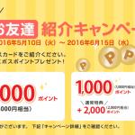 もれなく3000円分のポイントがもらえるエポスカードの紹介キャンペーンはいかが?
