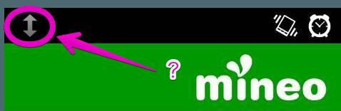 mineo-a-plan-arrow