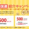 もれなく2500円分のポイントがもらえるエポスカードの紹介キャンペーンはいかが?