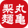 【2016年12月2杯目】2枚の新たな丸亀製麺クーポンは15日まで使えるよ!