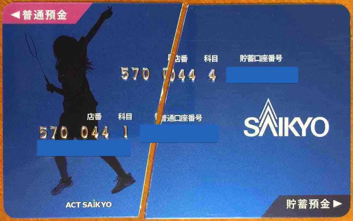 saikyo-act