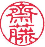 saito-stamp