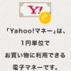 Yahoo!マネーに銀行口座を登録するだけですぐに500円分がもらえたのでやり方を紹介するよ
