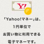 手数料無料!Yahoo!マネーをLINEで送金する方法をご覧下さい