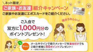 もれなく1000円分のポイントがもらえるエポスカードの紹介キャンペーンはいかが?
