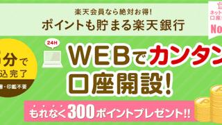 もれなく300円分のポイントがもらえる楽天銀行口座開設紹介キャンペーンはいかが?