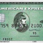 実はオペレーターを通さずにあっさりバイバイできるアメリカン・エキスプレス・カードの解約方法