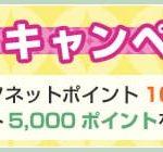 もれなく5000円分のポイントがもらえるSo-netの紹介キャンペーンはいかが?