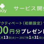 Android Payアプリを使えるようにするだけで400円もらえるよ
