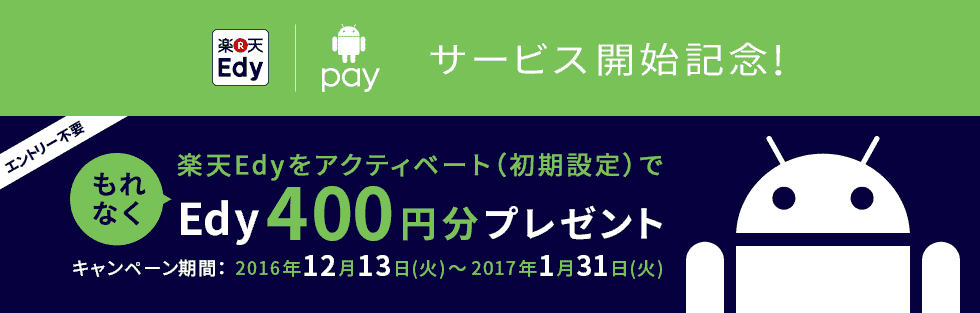 android-pay-edy
