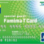 【お詫び】ファミマTカードとLINE Payカード併用時のポイント還元率は3%に訂正します